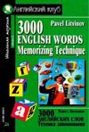 3000 английских слов