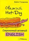 Осторожно hot dog