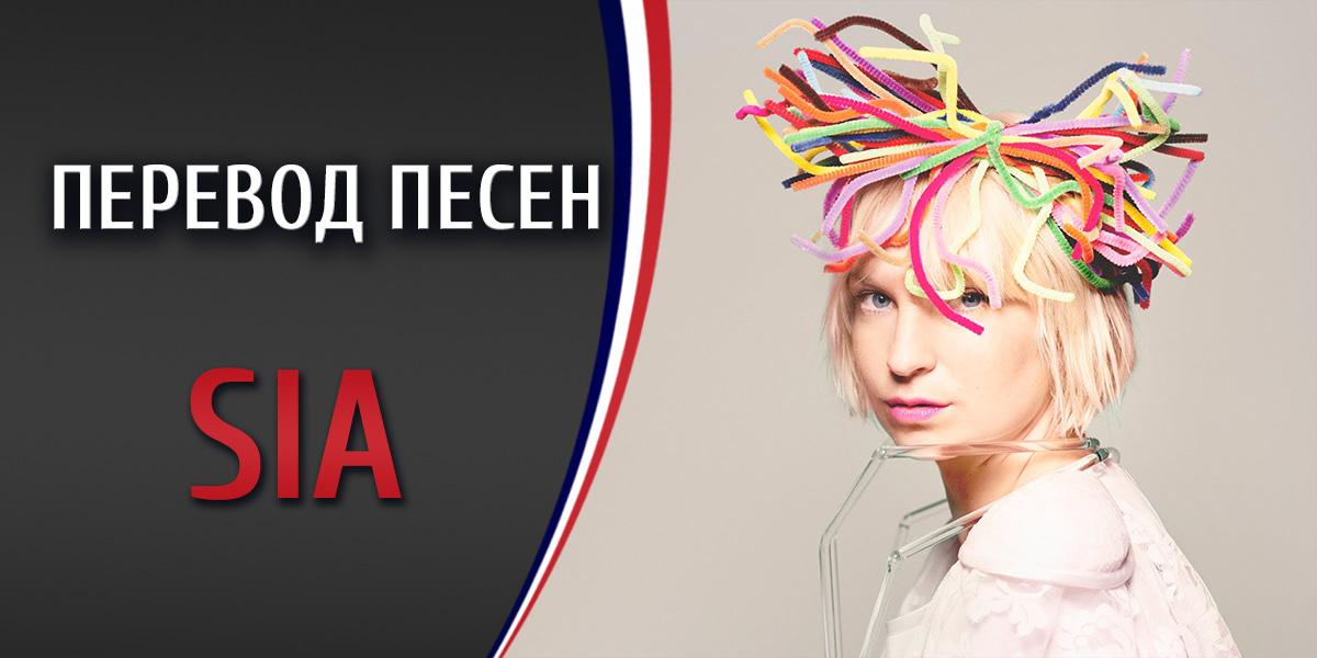 текст песни май лав sia на русском