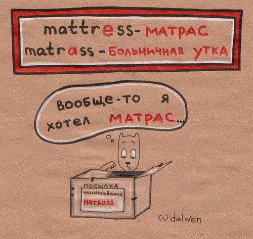 matrass vs mattress