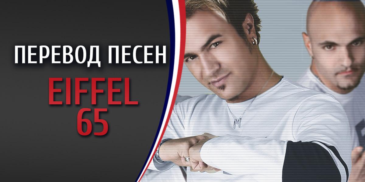 Перевод песни Eiffel 65 Blue