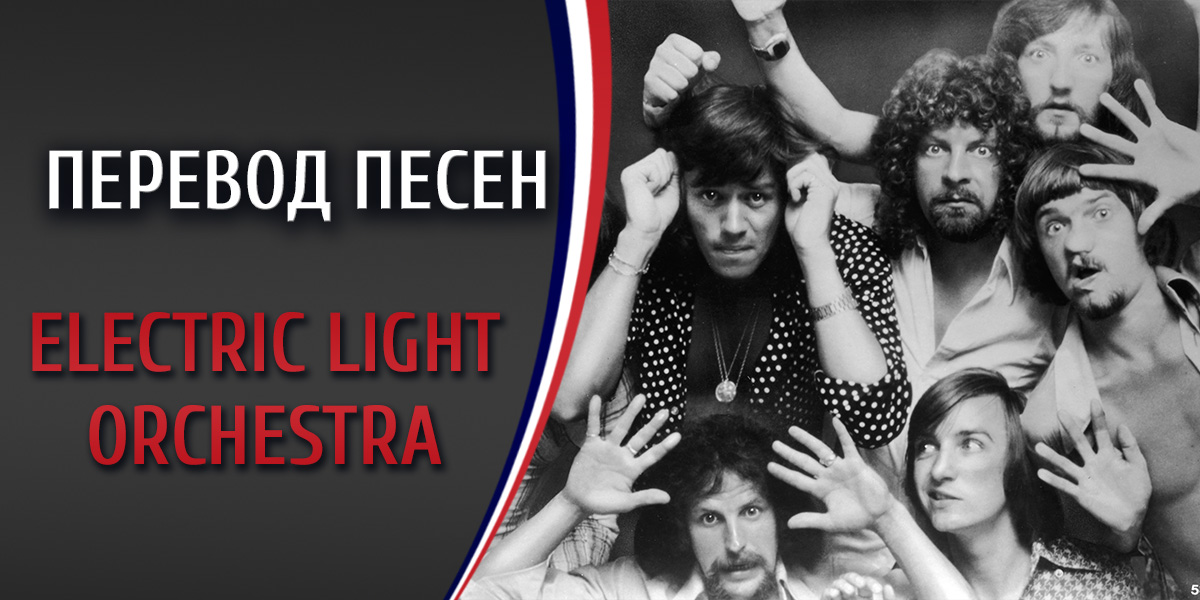 all over the world electric light orchestra перевод