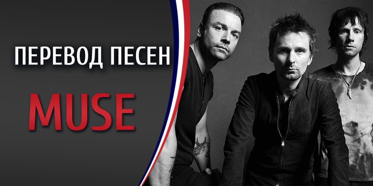 Muse выпустили альбом Drones темой которого является Третья мировая война 94