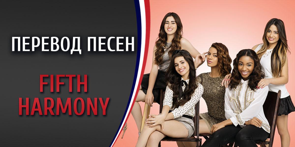 fifth harmony текст песни русскими буквами