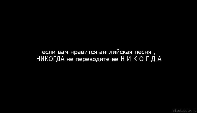 Английские песни слушать с переводом на русский [PUNIQRANDLINE-(au-dating-names.txt) 54