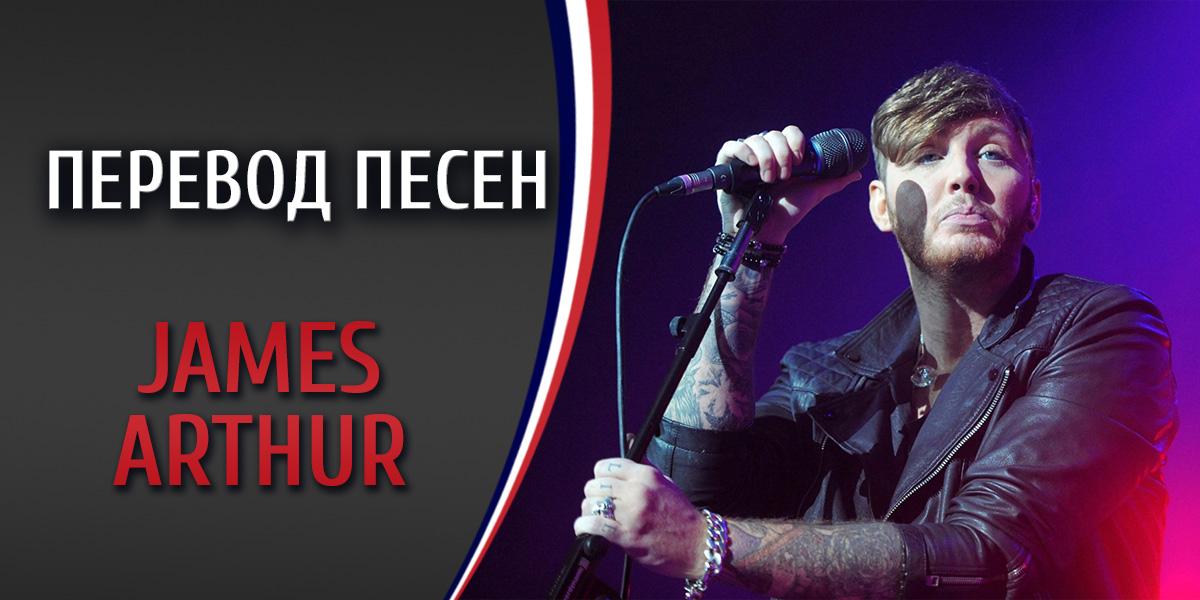 james arthur recovery перевод песни на русский