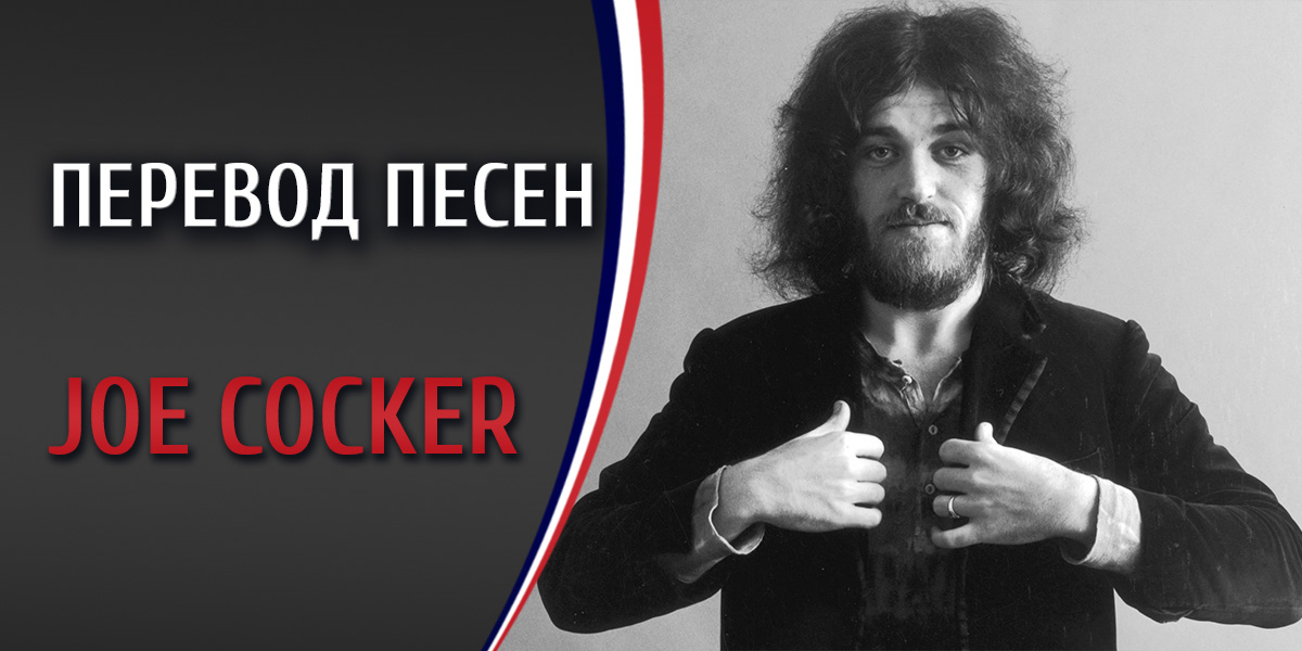 joe cocker could you be loved текст перевод